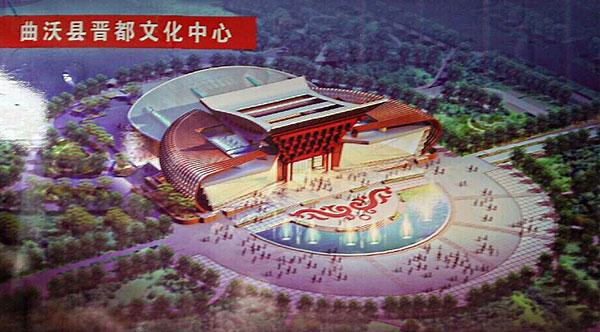 曲沃晋都文化中心