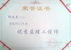 郭福寿同志荣获2012年度优秀