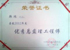 韩鸿同志荣获2012年度优秀总