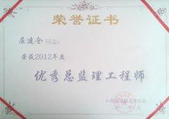 屈建仓同志荣获2012年度优秀