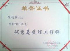 徐晓霞同志荣获2012年度优秀
