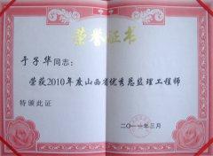 于子华同志荣获2010年度优秀
