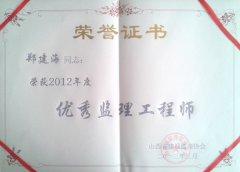 郑建海同志荣获2012年度优秀