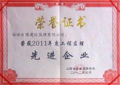 荣获2011年度工程监理先进企