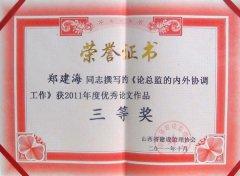郑建海同志撰写的《论总监