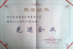 荣获2012年度工程监理先进企