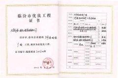 临汾市优良工程证书