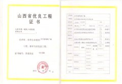 山西省优良工程证书