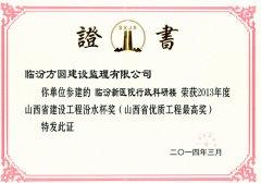 临汾新医院行政科研楼荣获