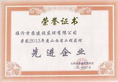 荣获2013年度山西省工程监理