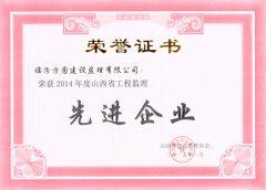 <b>荣获2014年度山西省工程监理</b>