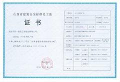 陕西省建筑安全标准化工队