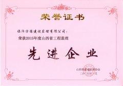 荣获2015年度山西省工程监理